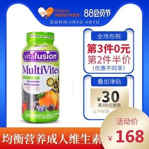 美国Vitafusion成人综合复合维生素咀嚼软果糖250粒膳食补充软糖#