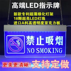 禁止吸烟<span class=H>标识牌</span>LED灯发光指示牌请勿吸烟标识亚克力灯牌悬挂吊牌