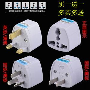 苹果6/6S充电器转换<span class=H>插头</span>香港英规三脚转大陆两脚转<span class=H>插头</span>三扁转换头