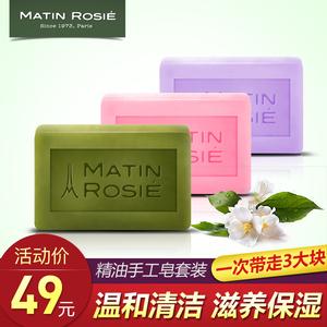 法国进口玫瑰香皂 绿茶薰衣草亮肤美肤手工皂共3块精油<span class=H>洁面皂</span>