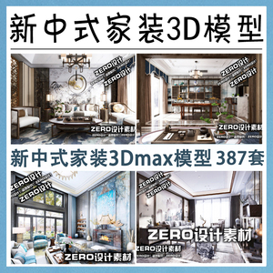 A185-2019新中式风格3dmax模型室内家装卧室客厅卫生间书房3d模型