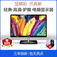 New 19 inch 17 inch 22 inch 24 inch 27 inch desktop LCD monitor game monitor PS4 screen