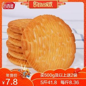 谷香滋猴菇<span class=H>饼干</span>5斤早餐<span class=H>饼干</span>整箱包邮批代餐小包装大圆形散装