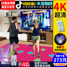 Full Dance Line Dancing Blanket HDMI HD4K Android Home Thickened TV Body Dancing Machine Double Running Blanket