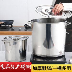 商用不锈钢桶加厚圆桶汤桶带盖厨房大汤锅<span class=H>油桶</span>家用水桶多用装米桶