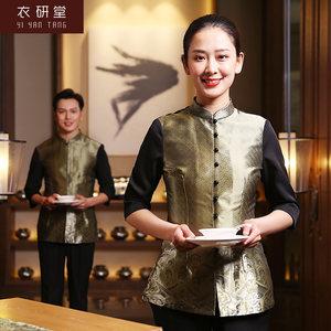衣研堂酒店服务员工作服短袖女中式餐厅餐饮火锅饭店高档服装夏装