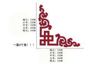 中国风橱窗<span class=H>玻璃贴</span>窗花角腰线墙贴花边家具贴墙贴纸一套四个窗角贴