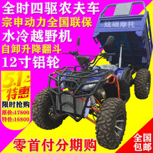 Four-wheeled farmer's car, bull's beach car, farmer's Zongshen 250 four-wheeled off-road mountain motorized farmer's car
