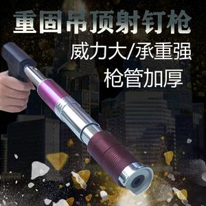 吊顶神器射钉器木工装修全自动打孔专用工具消音一体钉<span class=H>射钉枪</span>