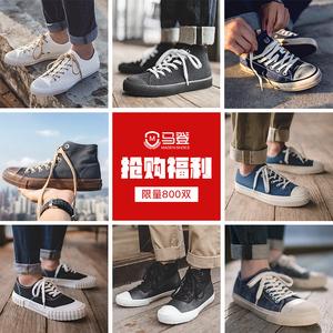清仓特卖 马登男鞋休闲鞋帆布