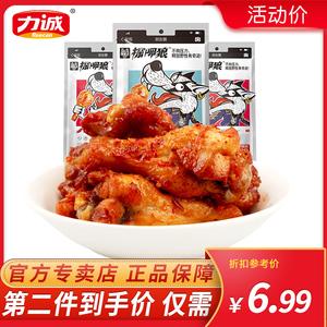 【力诚小鸡腿80g】即食熟食真空包装