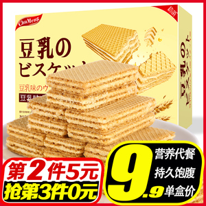 【拍三件】豆乳威化饼干低卡零食糕点