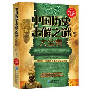 正版包邮 中国历史未解之谜 学生课外读物