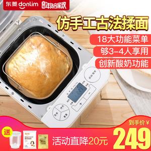 东菱<span class=H>面包机</span>家用全自动智能多功能和面小型发酵懒人早餐吐司机烘焙