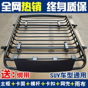 宝骏730510五菱宏光s汽车车顶行李架框筐SUV越野专用改装货架通用