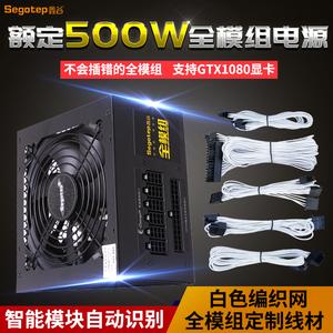 鑫谷全模600额定500W背线静音电脑机箱全模组台式主机白色<span class=H>电源</span>