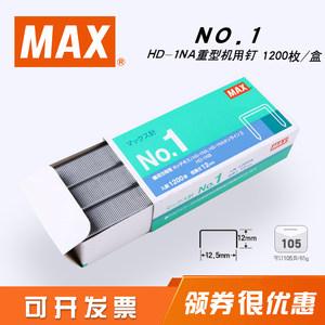 日本生产MAX订书钉HD-1NA重型<span class=H>订书机</span>进口书钉钉1200书钉<span class=H>针</span>/盒1#钉