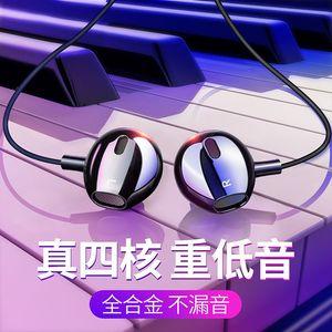 【HiFi音质】金属入耳式4核重低音耳机