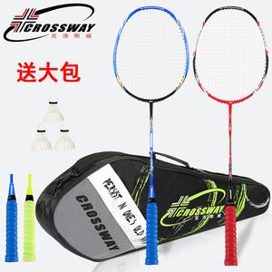 克洛斯威羽毛球拍2<span class=H>支</span>装C8正品<span class=H>碳素</span>超轻进攻型双羽拍单全耐打纤维