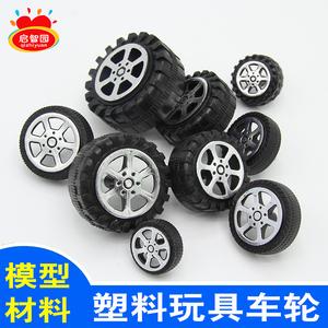 玩具车轮塑料车轮子轮胎 四驱车<span class=H>零</span><span class=H>配件</span>模型diy科技小制作科普实验