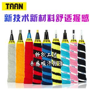 A1泰昂TAAN<span class=H>羽毛球</span>毛巾手胶纤维棉质网球拍手柄皮防滑吸汗带加厚X5