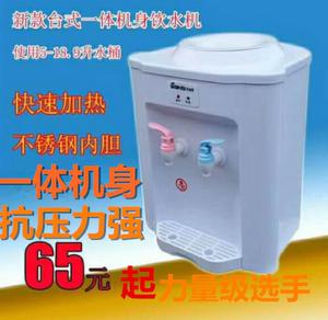 【天天特价】饮水机台式冷热制冷温热立式饮水机开水机特价包邮