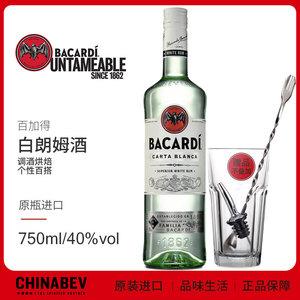 Bacardi 百加得白<span class=H>朗姆酒</span> 烘焙调酒鸡尾酒洋酒 超级白<span class=H>朗姆酒</span>750ml