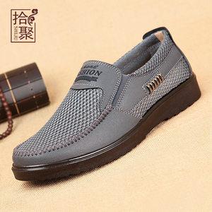拾聚老北京布<span class=H>鞋</span>男中老年男<span class=H>鞋</span>爸爸<span class=H>鞋</span>子透气网<span class=H>鞋</span>春夏老人<span class=H>鞋</span>男休闲<span class=H>鞋</span>