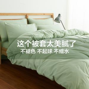 简约纯色双拼<span class=H>被套</span><span class=H>被罩</span>单件床上用品1.8m米素色学生宿舍寝室单双人