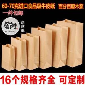 原色<span class=H>纸袋</span>子外卖外送礼物平<span class=H>底</span><span class=H>环保</span>包装袋<span class=H>纸袋</span>面包牛皮纸打包袋购物