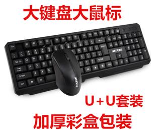 米蟹X60防水键盘鼠标套装 时尚办公专用键盘 <span class=H>电脑</span>配件<span class=H>周边</span>