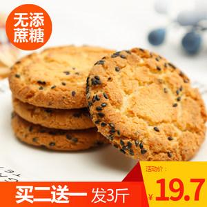 木糖醇桃酥饼杂粮代餐饼干无糖精高中老年血糖尿饼病人专用零食品