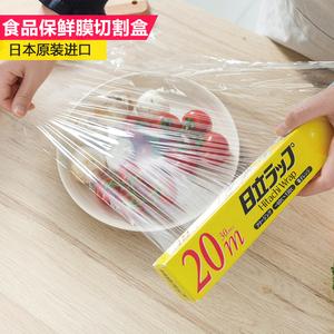 日本进口厨房食品<span class=H>保鲜膜</span>切割盒家用冰箱<span class=H>保鲜膜</span>美容<span class=H>保鲜膜</span>密封膜