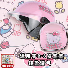 Children's Helmets, Women's Battery Cars, Boys, Babies, Safety Caps, Summer Electric Motorcycles