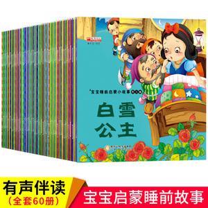 畅销新版全套60册儿童绘本3-6周岁正版幼儿园 幼儿0-3岁宝宝早教<span class=H>书籍</span>睡前有声儿童故事书0-3-6岁早教启蒙童话故事书带拼音白雪公主