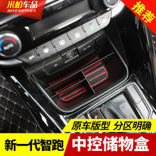 2018 New Generation Kia Chiru Central Control Storage Box Special Interior Decoration 18