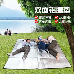 防潮垫户外防水防潮野餐垫草地垫子单人双人多人春游户外垫铝膜垫
