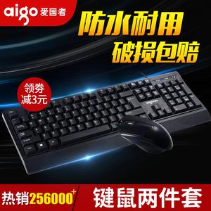 爱国者USB有线<span class=H>键盘</span>鼠标套装笔记本台式电脑键鼠套装家用办公游戏