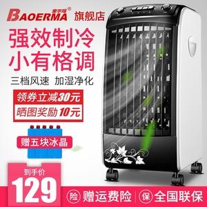 宝尔玛单冷<span class=H>空调扇</span>气扇加湿移动制冷器家用冷风扇冷风机水冷小空调