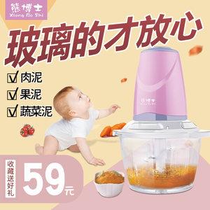 熊博士婴儿<span class=H>辅食</span>机宝宝研磨器迷你榨汁料理多功能工具果泥研磨机