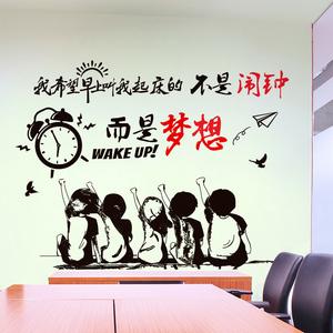创意宿舍墙纸教室班级布置装饰墙贴办公室文化墙面励志贴纸辅导班