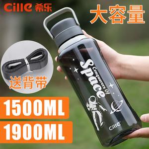 希乐大容量塑料水杯便携运动<span class=H>水壶</span>大号杯子男太空杯随手杯茶杯简约