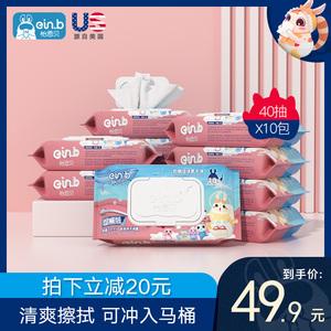 怡恩贝液体湿厕纸清洁杀菌40抽*10包家用如厕湿巾代替卷纸更舒服