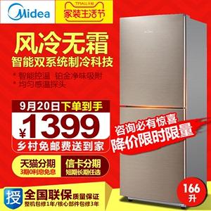 Midea/美的 BCD-166WM 双门两门冰箱风冷无霜小型冰箱智能大家电