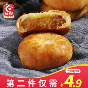 手工制作 友臣新式水果餅點心美食特產小吃傳統糕點零食營養食品