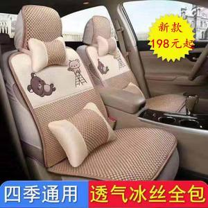 新款网红女神汽车坐垫四季通用冰丝全包座套夏季卡通座垫可爱<span class=H>车套</span>