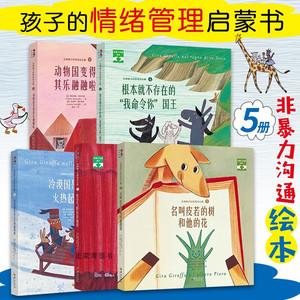 3-8岁孩子的情绪管理启蒙书
