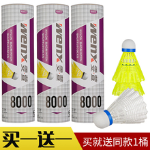 Wenxuan Nylon Badminton Can't Ruin Six Plastic Nylon Badminton Badminton Wong Badminton Free of Domestic Freight