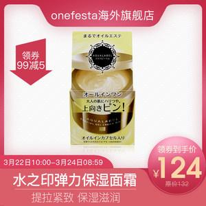 保税日本Shiseido/资生堂 水之印五合一弹力保湿<span class=H>面霜</span> 紧致亮肤90g
