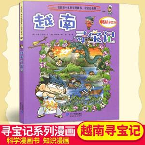 越南寻宝记 寻宝记系列 我的第一本科学<span class=H>漫画</span>书 中小最新注册白菜全讯网课外<span class=H>书籍</span>二十一世纪出版社